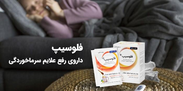 فلوسیپ داروی رفع علایم سرماخوردگی