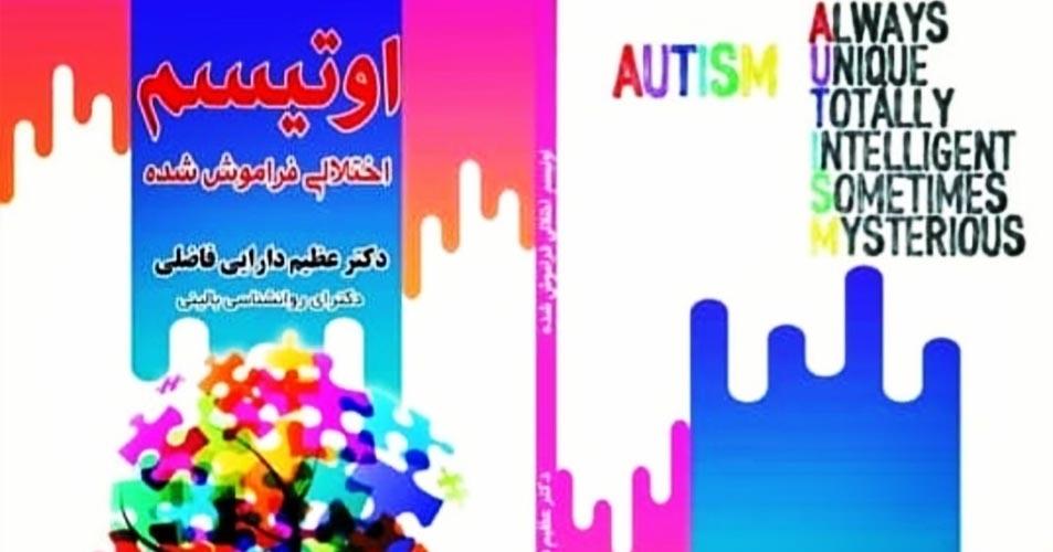 معرفی کتاب اوتیسم اختلالی فراموش شده نوشته دکتر عظیم دارایی فاضلی