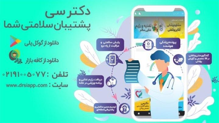 دکترسی، استارتاپی نو با ایدههایی نو در مشاوره آنلاین پزشکی