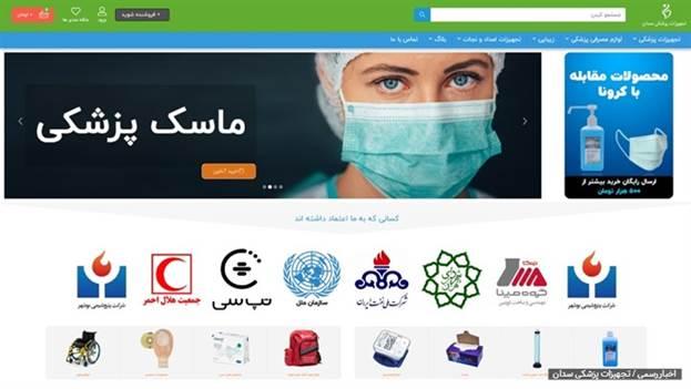 سردرگمی در بازار محصولات پزشکی و راه حل رهایی از آن با فروشگاه آنلاین سدان