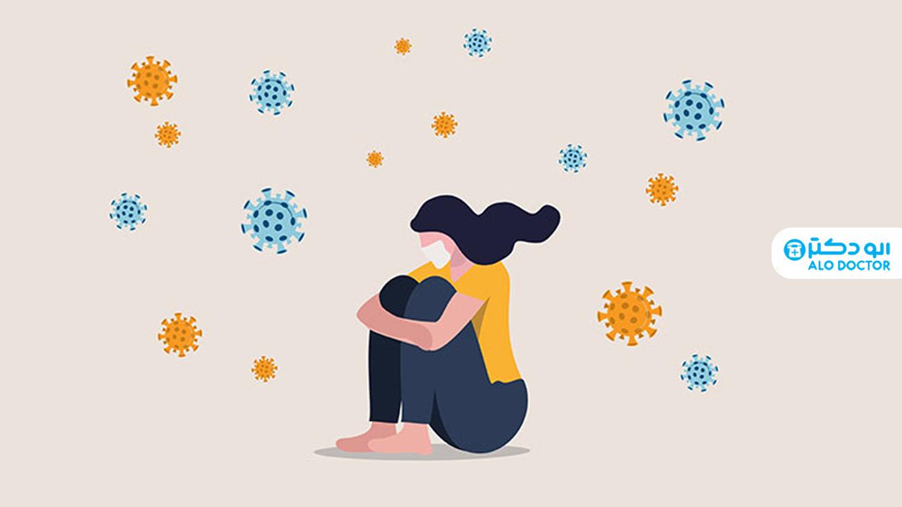 نکات مهم برای مقابله با اضطراب و ترس از کرونا