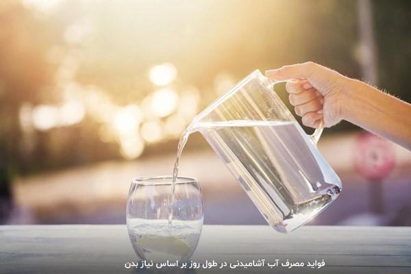 میزان مصرف مجاز آب برای یک فرد در شبانه روز چقدر است؟