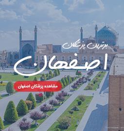 لیست پزشکان اصفهان