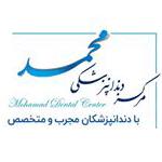 دندانپزشکی محمد