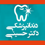 کلینیک دندانپزشکی دکتر حسینی
