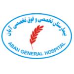 بیمارستان تخصصی و فوق تخصصی آبان