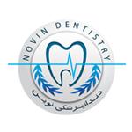 کلینیک تخصصی دندانپزشکی نوین