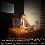 دکتر شهرام شهیم