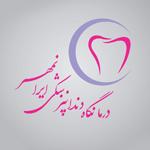 درمانگاه دندانپزشکی ایرانمهر