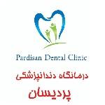 کلینیک تخصصی دندانپزشکی پردیسان